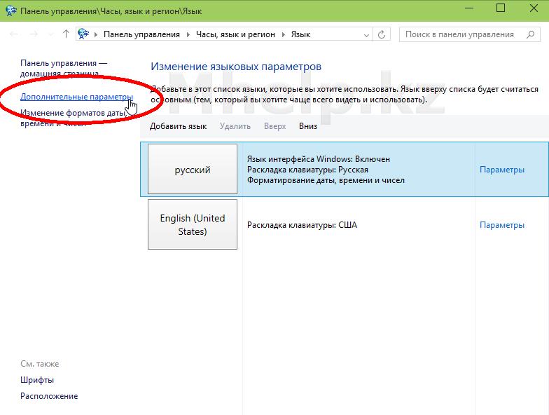 Как переключить язык клавиатуры в Windows 8 - Mhelp.kz