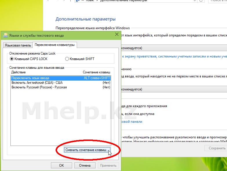 Не переключается язык, как переключить язык в Windows - Mhelp.kz