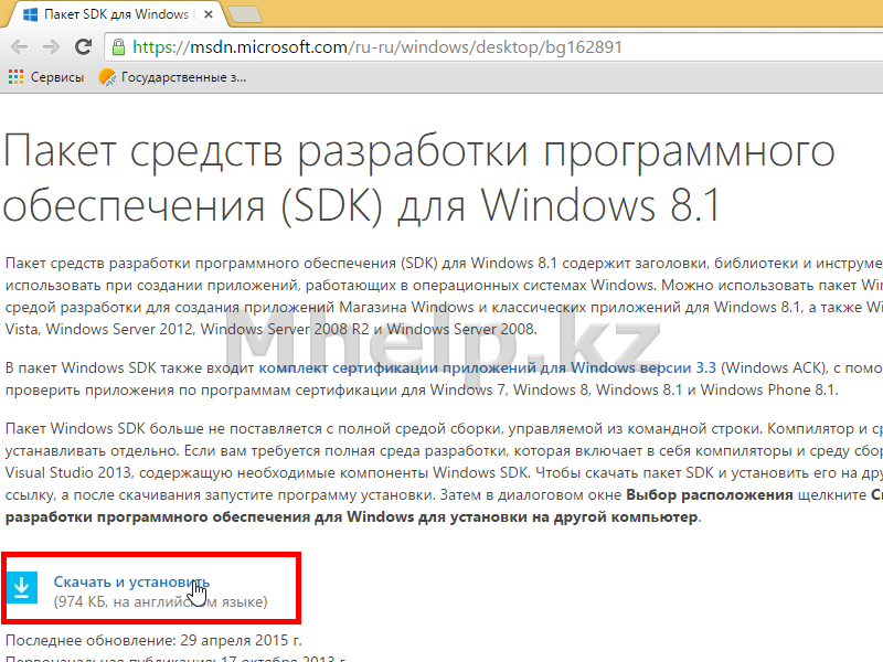 Оптимизация загрузки Windows 8.1 используя Windows Performance Toolkit 01 - Mhelp.kz