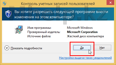 Ускоряем Windows 8.1 используя Windows Performance Toolkit - Mhelp.kz