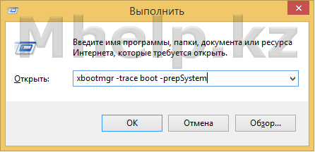 Ускорение загрузки Windows 7, дефрагментация файлов загрузки - Windows Performance Toolkit - Mhelp.kz