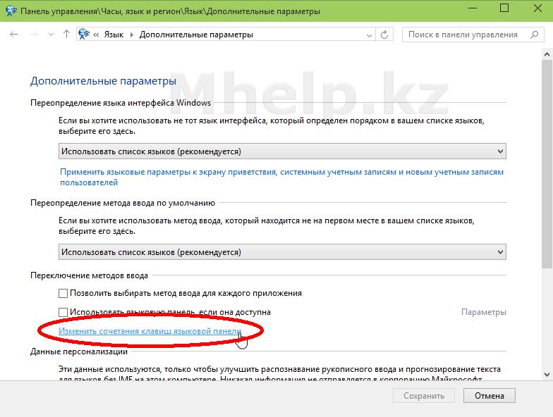 Изменить сочетание клавиш языковой панели Windows 10 8 - Mhelp.kz
