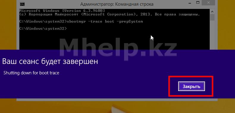 Оптимизация загрузки Windows 8.1 используя Windows Performance Toolkit - Mhelp.kz