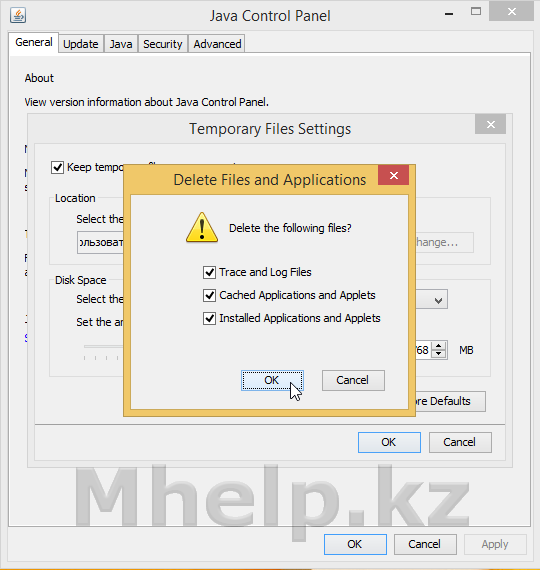 Очистка кеша апплетов и приложений Java