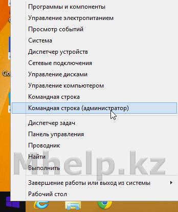 Запуск командной строки от имени администратора с помощью кнопки ПУСК - для сайта Mhelp.kz