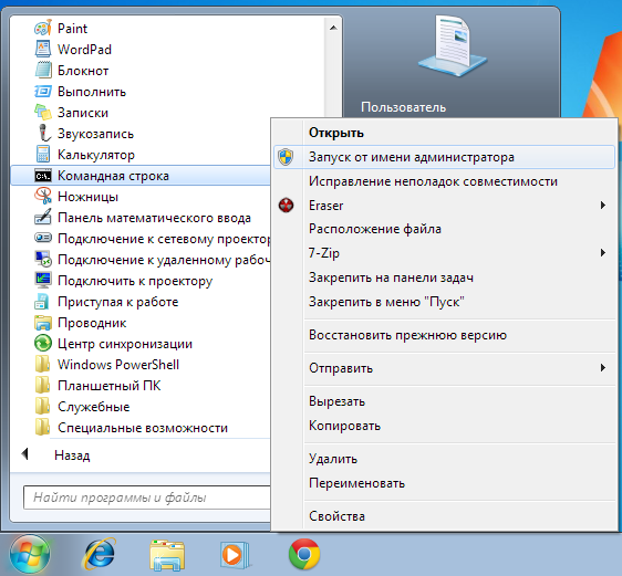 1_Run_as_administrator_Windows_7