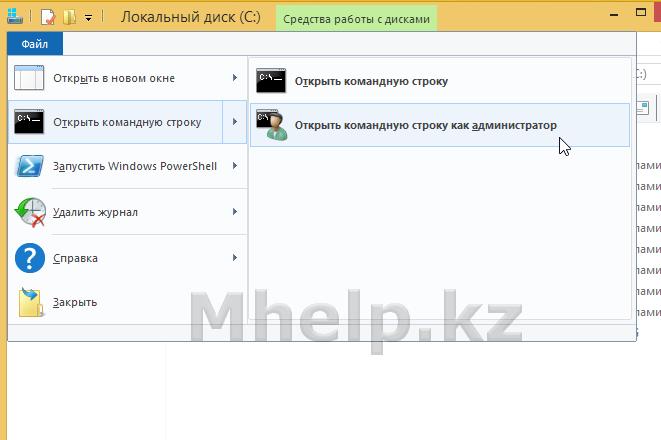 Запуск командной строки от имени администратора из проводника Windows - для сайта Mhelp.kz