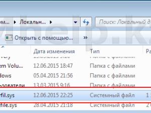 Как удалить файл hiberfil.sys в Windows
