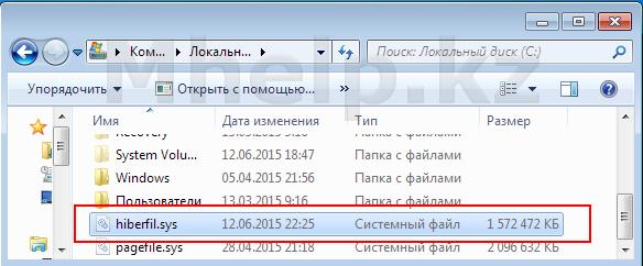 Как удалить файл hiberfill.sys в Windows - для Mhelp.kz