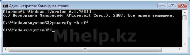 Удаление файла hiberfill.sys в Windows и отключение режима гибернации - для Mhelp.kz