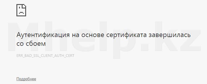 Ошибка Firefox Аутентификация на основе сертификата завершилась со сбоем ERR_BAD_SSL_CLIENT_AUTH-CERT - Mhelp.kz
