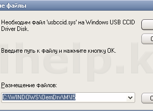 Необходим файл usbccid.sys на Windows USB CCID Driver Disk, для ОС Windows XP