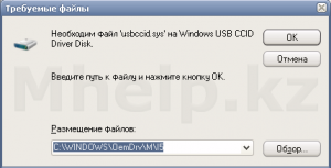 Необходим файл usbccid.sys на Windows USB CCID Driver Disk, для устройства USB Smart Card Reader - Mhelp.kz