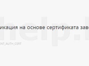 Аутентификация на основе сертификата завершилась со сбоем — ERR_BAD_SSL_CLIENT_AUTH-CERT