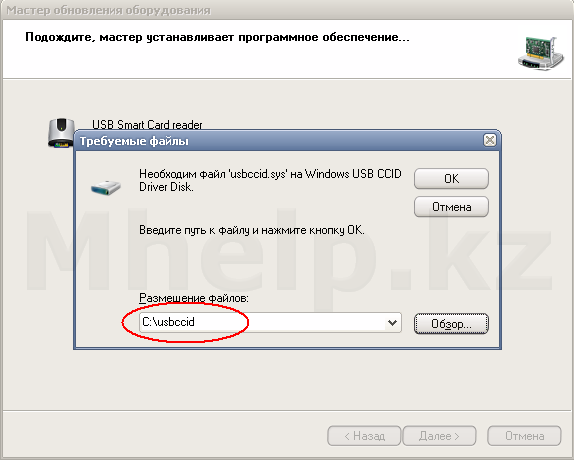Необходим файл usbccid.sys на Windows USB CCID Driver Disk - Mhelp.kz