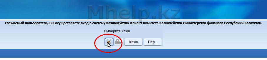 Установка ключей Казначейство РК на устройство Казтокен - Mhelp.kz