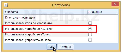 Установка ключей ЭЦП на устройство KAZTOKEN - Mhelp.kz