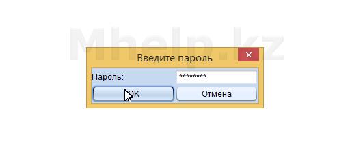 Установка ключей ЭЦП Казначейство РК на устройство Казтокен - Mhelp.kz