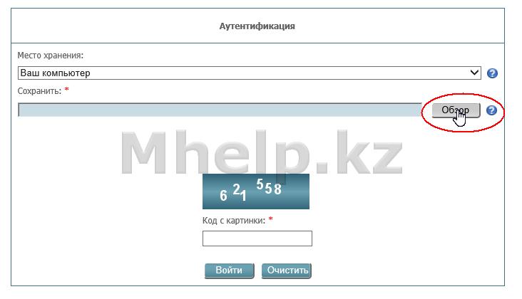 Установка ключей ЭЦП на устройство Казтокен - Mhelp.kz