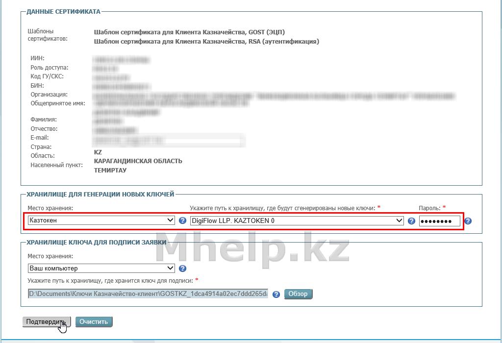 Установка ключей Казначейство Клиент на устройство KAZTOKEN - Mhelp.kz