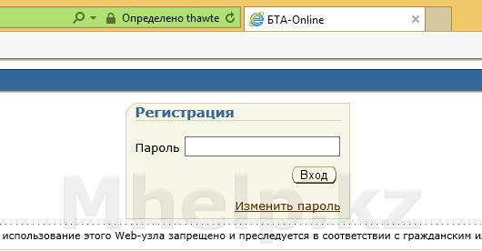 Исправление ошибок БТА онлайн - Mhelp.kz