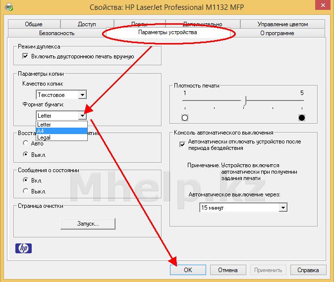 HP LaserJet M1132 копирует не до конца, исправляем проблему изменяя формат бумаги на A4 - Mhelp.kz