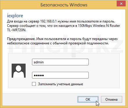 -вход в настройки WiFi-роутера и модема по специалист провайдера сменил пароль на