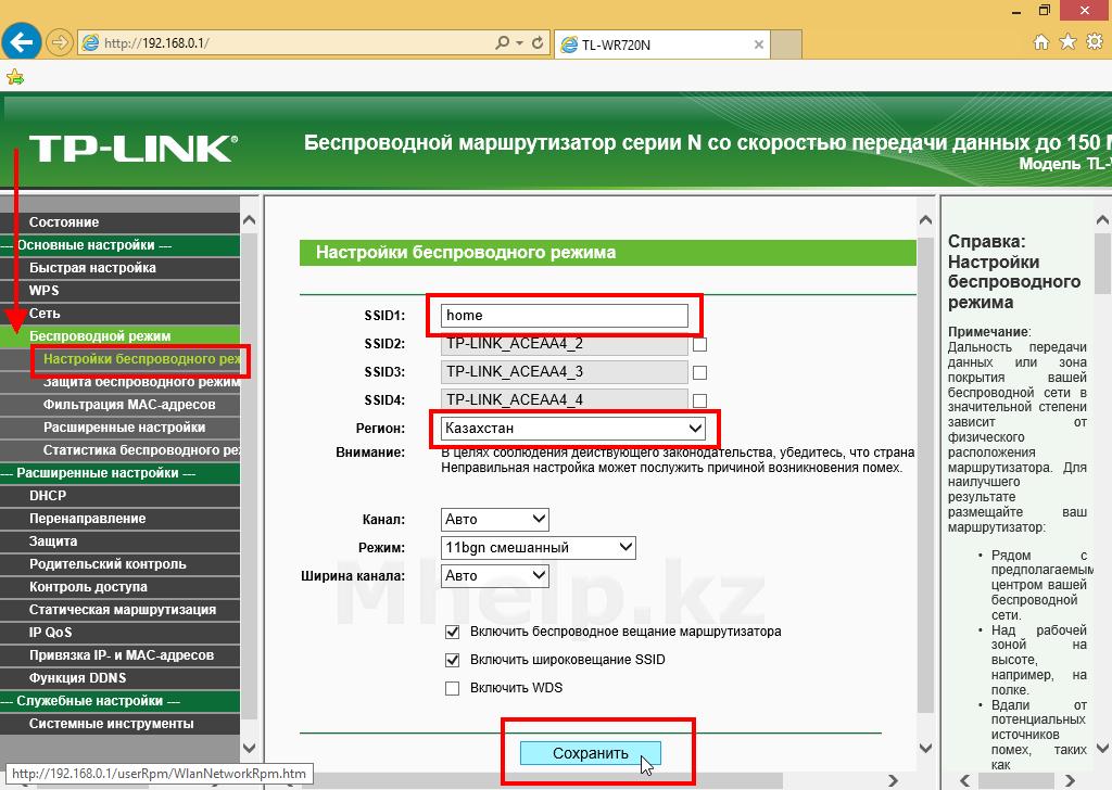 Настройка wifi на роутере TP Link - Mhelp.kz