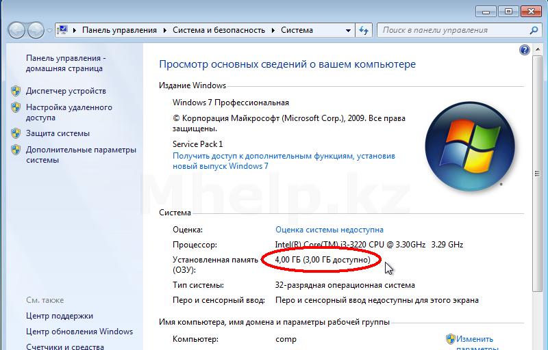 разрядность системы windows - Mhelp.kz