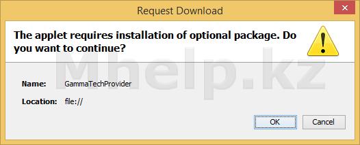 Решение ошибки The applet requires intallation of optional package. Do you want to continue при входе в БТА онлайн - для сайта Mhelp.kz