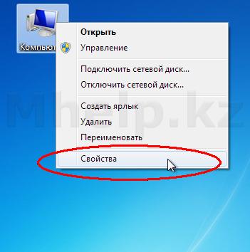 Как узнать какой Windows установлен - Mhelp.kz
