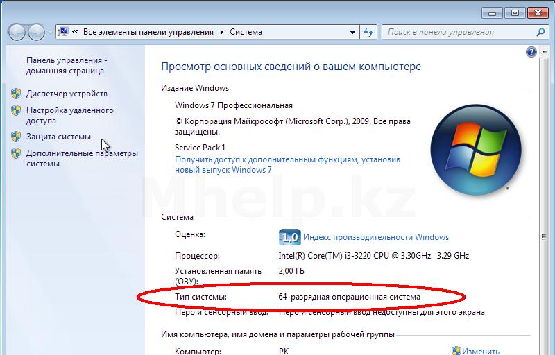 Скачать 32 Битную Систему На Windows 7 - фото 7
