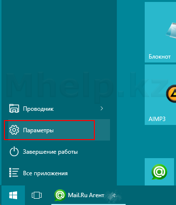 Удаление программ в Windows 10 - Mhelp.kz