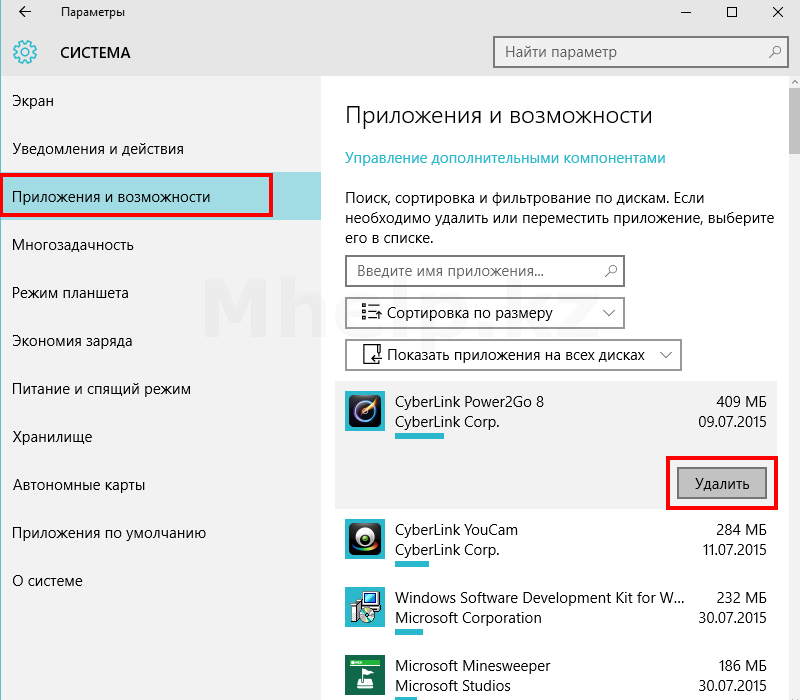 Windows 10 как удалить программу - Mhelp.kz