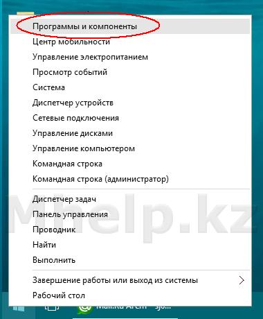 Как удалить программу в Windows 10 - Mhelp.kz
