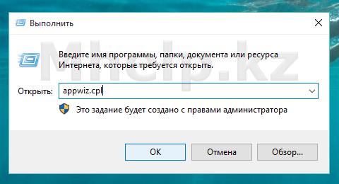 Как удалить программу в Виндоус 10 - Mhelp.kz