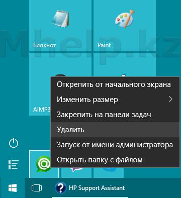 Как удалить программу в Windows 10 через Metro - Mhelp.kz