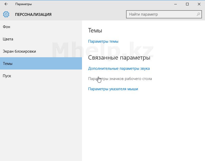 Значок компьютера на рабочий стол windows 10 как добавить - Mhelp.kz