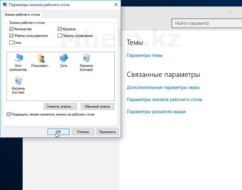 Windows 10 значки рабочего стола - Mhelp.kz