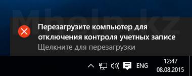 Это приложение заблокировано в целях защиты — сообщение Windows 10 Домашняя - Mhelp.kz