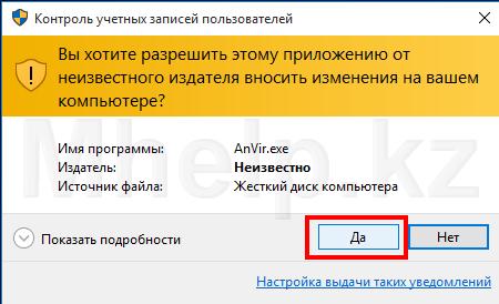 Windows 10 UAC FileUnsigner для исправления Это приложение заблокировано в целях защиты - Mhelp.kz