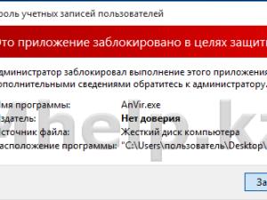 Решено: Это приложение заблокировано в целях защиты в Windows 10