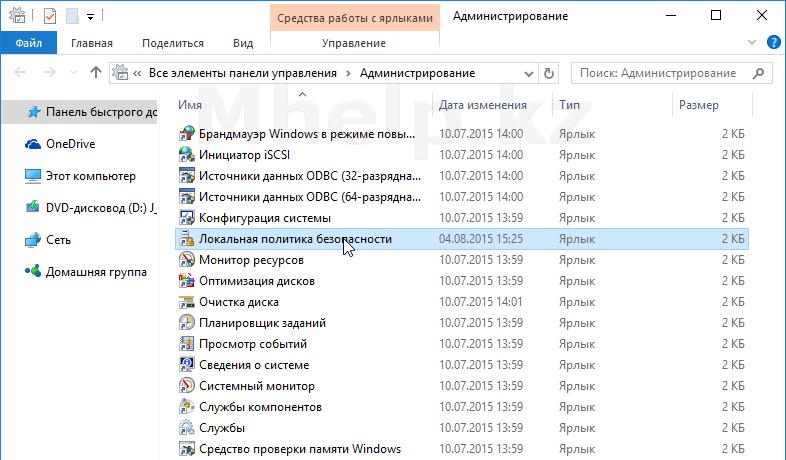 Это приложение заблокировано в целях защиты виндоус 10 - Mhelp.kz - Mhelp.kz