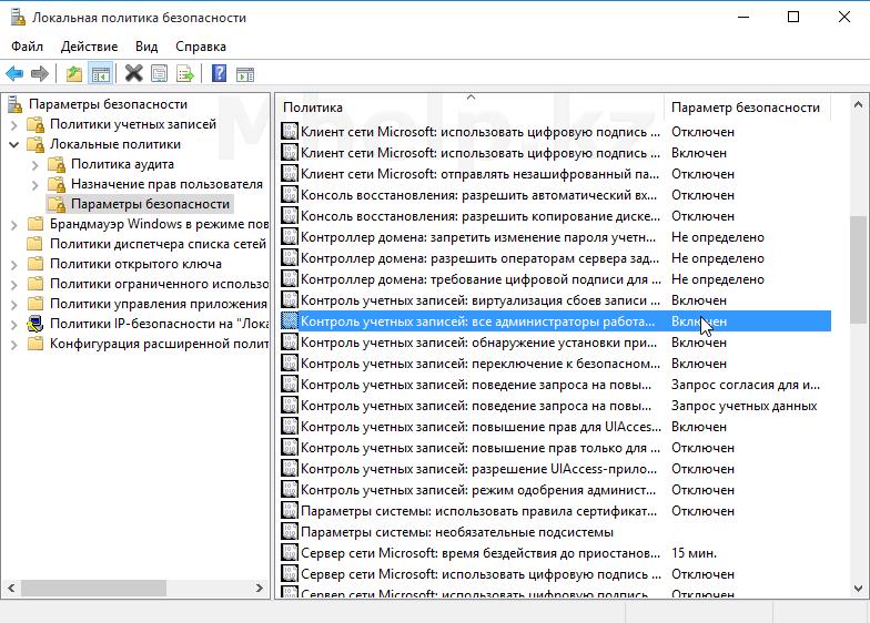 Windows 10 заблокировало открытие приложения - Mhelp.kz