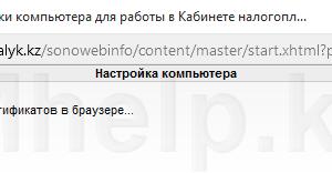 Идет поиск сертификатов в браузере, настройка Кабинета Налогоплательщика в браузере Mozilla Firefox
