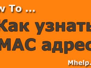 Как узнать MAC адрес устройства