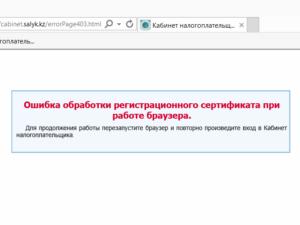 Ошибка обработки регистрационного сертификата при работе браузера.