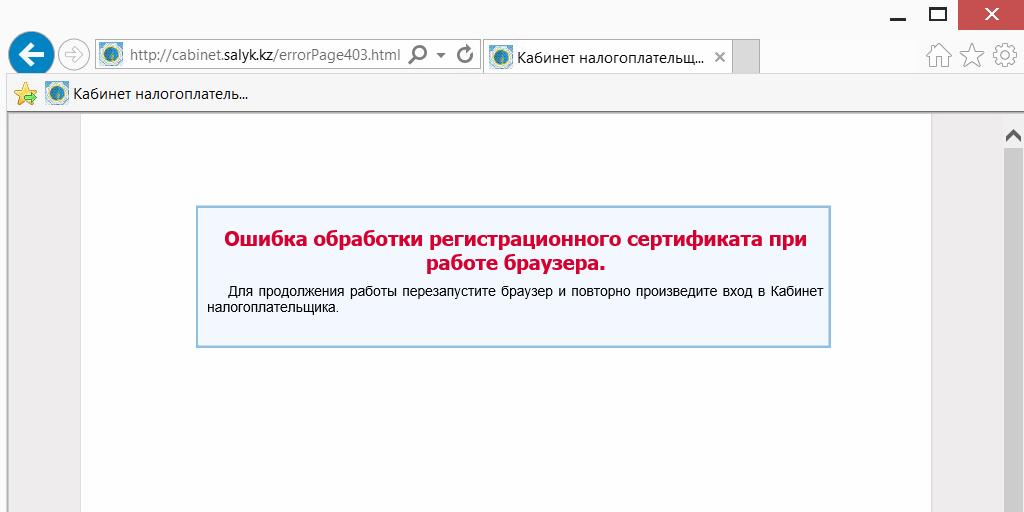 Кабинет Налогоплательщика. Ошибка обработки регистрационного сертификата при работе браузера - Mhelp.kz