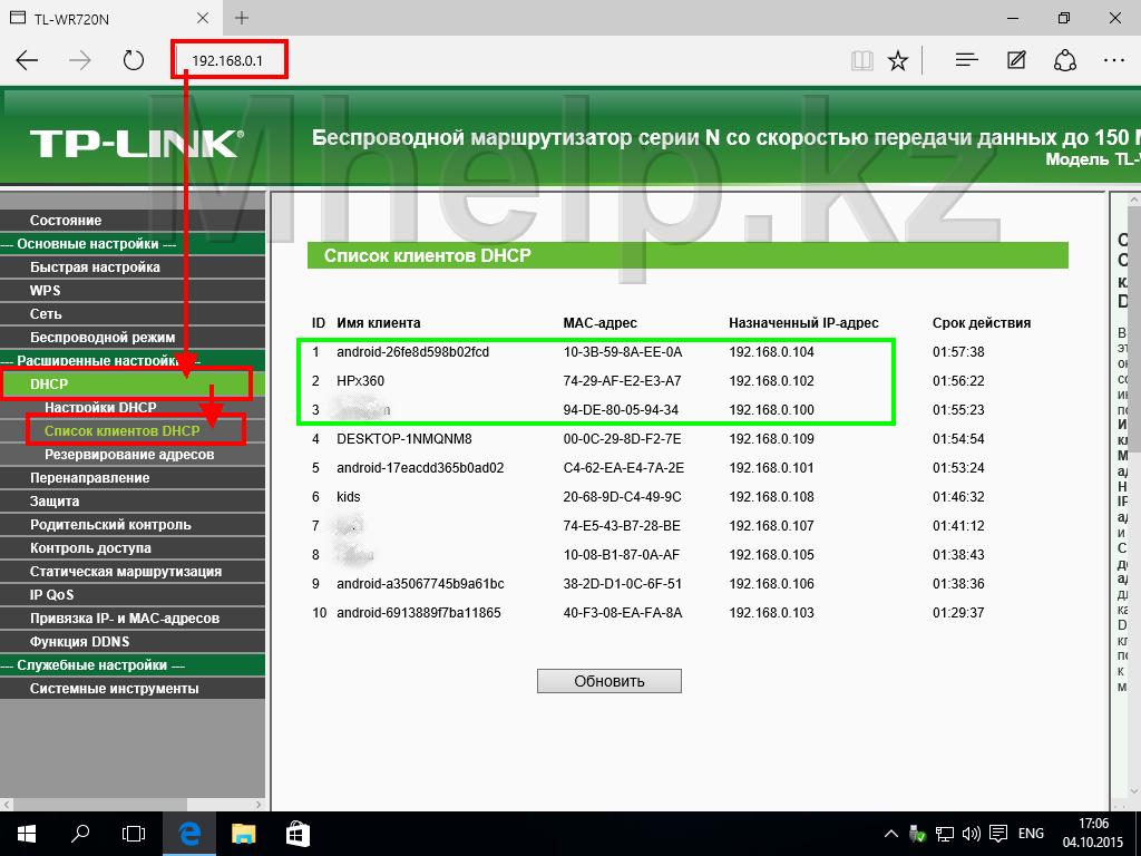 Родительский контроль на роутере TP-Link, ограничиваем доступ к интернету по времени - Mhelp.kz