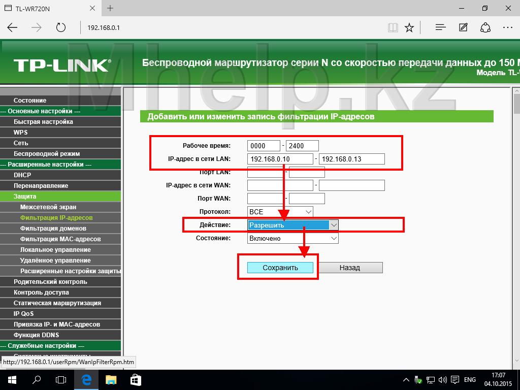Как ограничить доступ в интернет ребенку, родительский контроль на роутерах TP-Link - Mhelp.kz